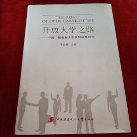 开放大学之路:中国广播电视大学发展战略研究