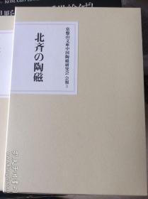 北齐的陶瓷 北斉の陶磁 常盤山文庫中国陶磁研究会会報3