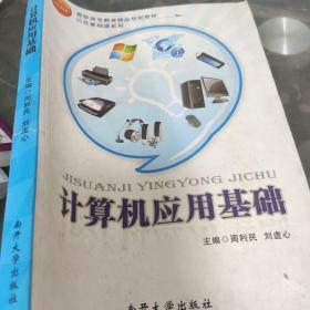 计算机应用基础 : Windows7+office2010.