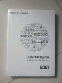 2021北京中考政策白皮书【未开封】