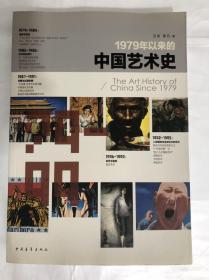 1979年以来的中国艺术史