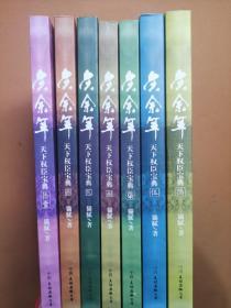 庆余年,陆,伍,柒,捌,玖,拾,拾壹(7本合售)