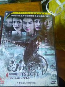 DVD白蛇传说(未开封)