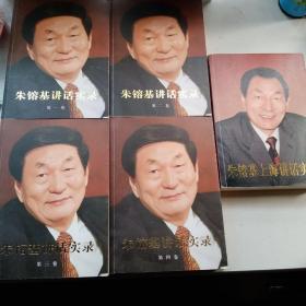 朱镕基讲话实录    朱镕基上海讲话实录 共五卷