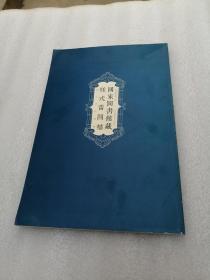 国家图书馆藏样式雷图档・圆明园卷续编