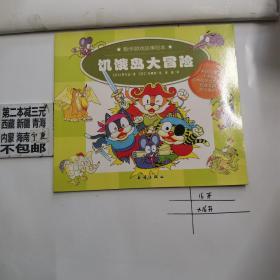 数学游戏故事绘本:饥饿岛大冒险