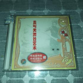 盖叫天舞台艺术VCD,2碟京剧,新中国舞台影视艺术精品选