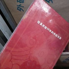改革开放30年的中国体育:新闻出版总署纪念改革开放30周年百种重点图书