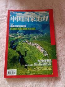 中国国家地理(2020)