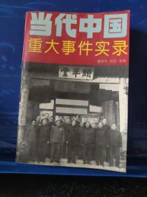 当代中国重大事件实录