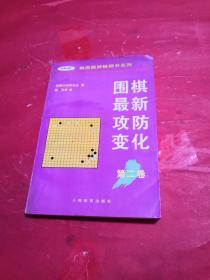 围棋最新攻防变化第二卷 /韩国围棋畅销书系列