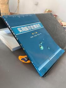 实用废水处理技术(第2版)