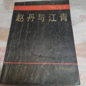 赵丹与江青