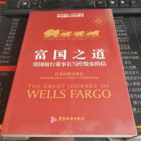富国之道:富国银行董事长写给股东的信