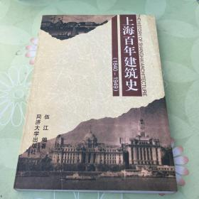 上海百年建筑史(1840-1949)