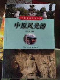 中原风光游——中国旅游热线丛书