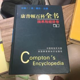 康普顿百科全书:技术与经济卷