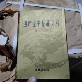 四库全书精品文存(第1-30卷)原包