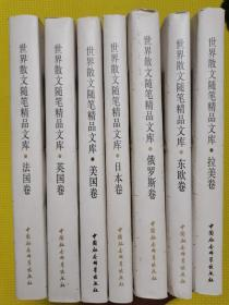 世界散文随笔精品文库(共7册)