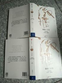 吴晓波企业史 激荡三十年:中国企业1978—2008(十年典藏版)(套装共2册)   原版全新