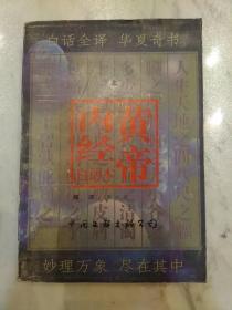 黄帝内经白话本    未翻阅正版品相    2021.5.28