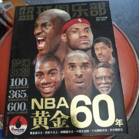 篮球俱乐部 2007 3 B版