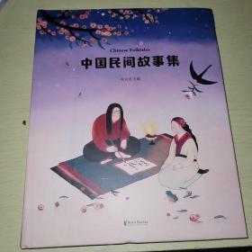 中国民间故事集