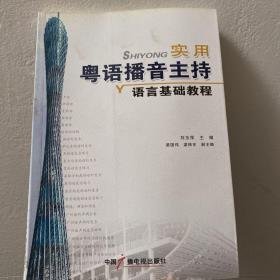 实用粤语播音主持语言基础教程