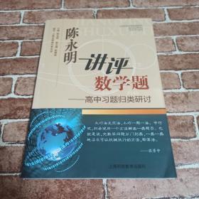 陈永明讲评数学题:高中习题归类研讨