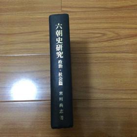 日文版:六朝史研究:政治社会篇(精装本)1956年初版
