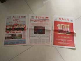 中原商报 邯郸晚报和两报联合主办的'花季雨季'报,【3份报纸合售】【2021年7月2号】