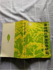 常绿阔叶林生态学研究(仅印2000册)