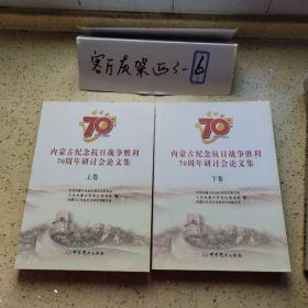 内蒙古纪念抗日战争胜利70周年研讨会论文集-上下卷全两册(小16开821页)