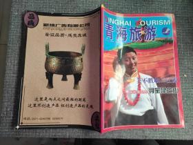 青海旅游 2007年第5期  关键词:美不胜收三江源!探秘柴达木,寻宝昆仑山!