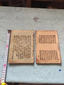 木鱼书两本厚册
