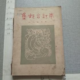 集邮合订本1957年