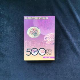 中国面条500种