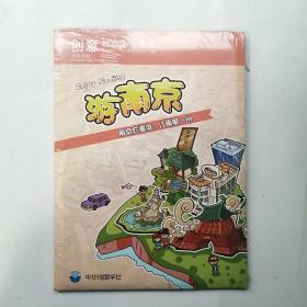 创意城市手绘地图:游南京