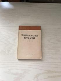 马克思主义辩证法史列宁主义阶段
