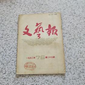 文艺报1952年第23期