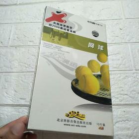央视体育教学迎2008奥运普及版 网球 VCD10碟装  全新未开封
