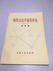 统筹方法平话及补充 修订本