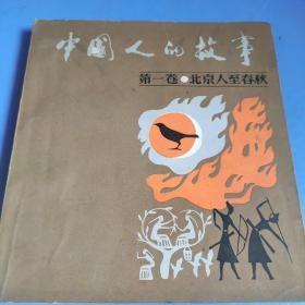 中国人的故事第一卷北京人至春秋 连环画