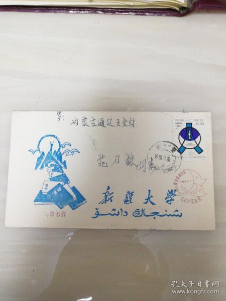实寄邮资封一新疆乌鲁木齐寄出  新疆大学   1988.9.26   八分邮票一枚