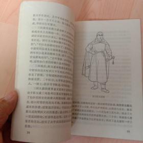 陈玉成(插图本带毛主席语录)