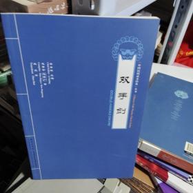 08   中國民間武術經典叢書  雙手劍/ 毛景宇著(無盤 英漢對照) 16開