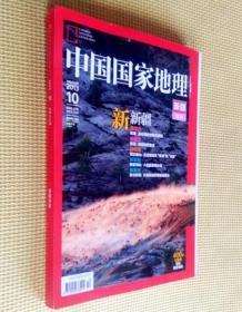 中国国家地理 2013 第10期(新疆专辑·附地图)