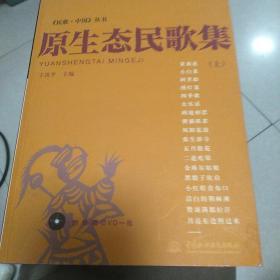 原生态民歌集(上)——《民歌·中国》丛书
