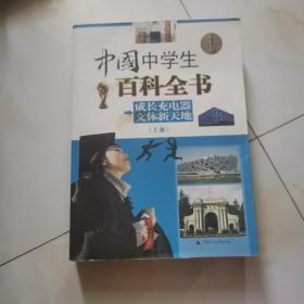 中国中学生百科全书 上册 .成长充电器文体新天地 见图