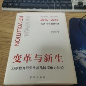 变革与新生 23家教育行业头部品牌深度方法论2014-2019